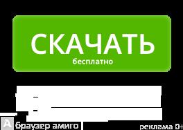 skachat-fajl
